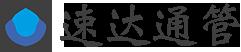 速达通管-通下水道-水管工通渠公司 Logo